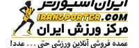 ایران اسپورتر